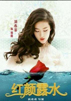 高希希处女作电影《露水红颜》11月上映